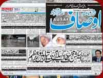 Pakistani all urdu newspaper akhbaar updated and latest information